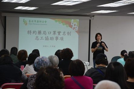 A representative from Taipei Pharmacist Association is briefing to volunteers on matters needing attention