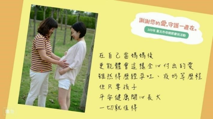 """""""The Phonograph of Love"""", a film by Taipei City Government on Mother's day with stories from citizens to express their gratitude"""