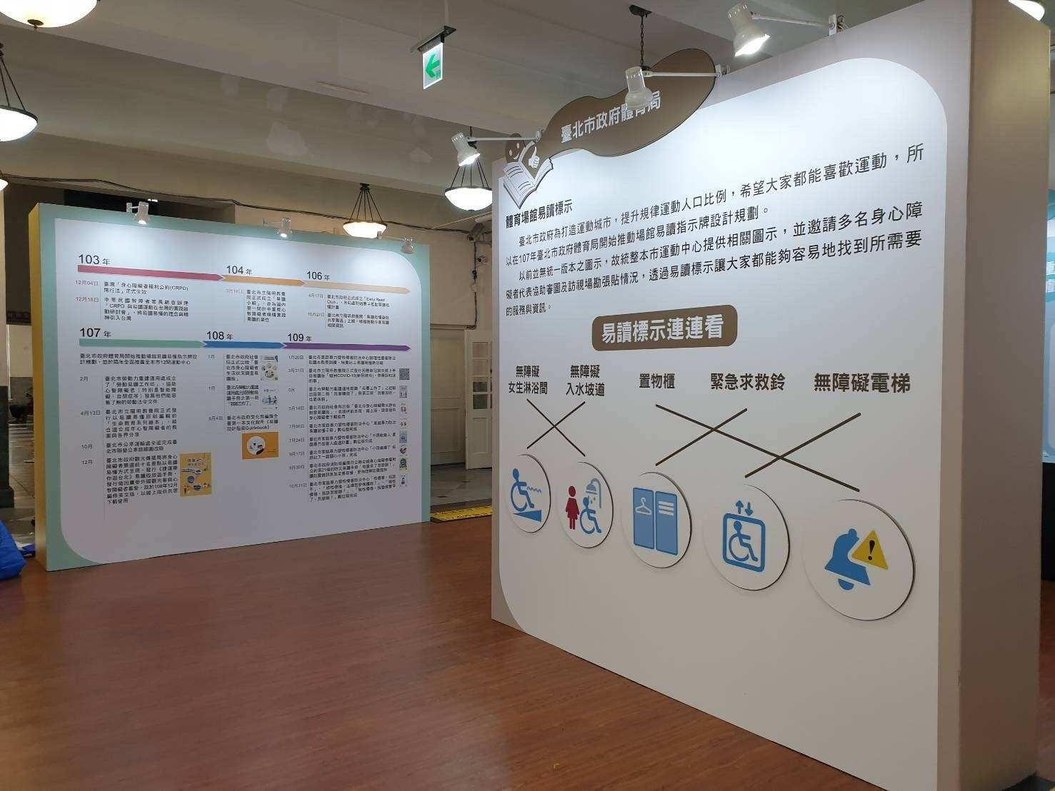 The Easy Read achievement exhibition was held in Taipei City Government Department of Health Former Site