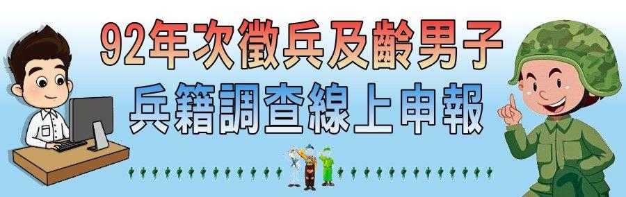 臺北市民92年次徵兵及齡男子兵籍調查線上申報作業標題圖示