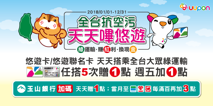 綠運輸集點活動海報1
