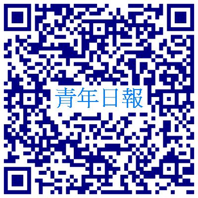 青年日報安卓app下載