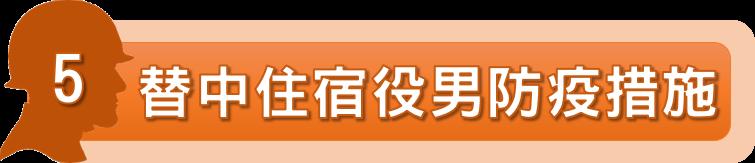 5.替中住宿役男防疫措施
