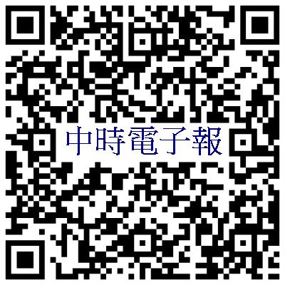 中時電子報ios-app下載