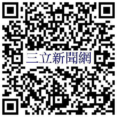 三立新聞網ios-app下載