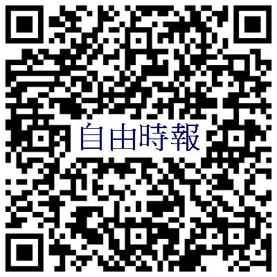 自由時報ios-app下載