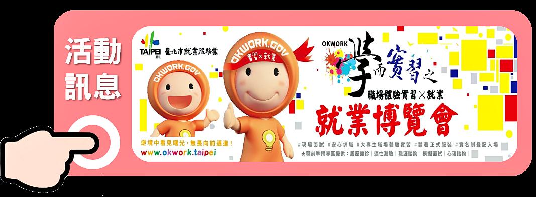 5.臺北市就業博覽會活動訊息