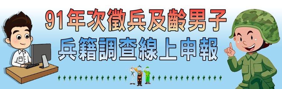 臺北市民91年次徵兵及齡男子兵籍調查線上申報作業標題圖示