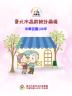 臺北市高齡統計圖像中文版