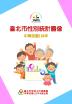 臺北市性別統計圖像中文版