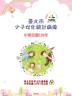 臺北市少子女化統計圖像