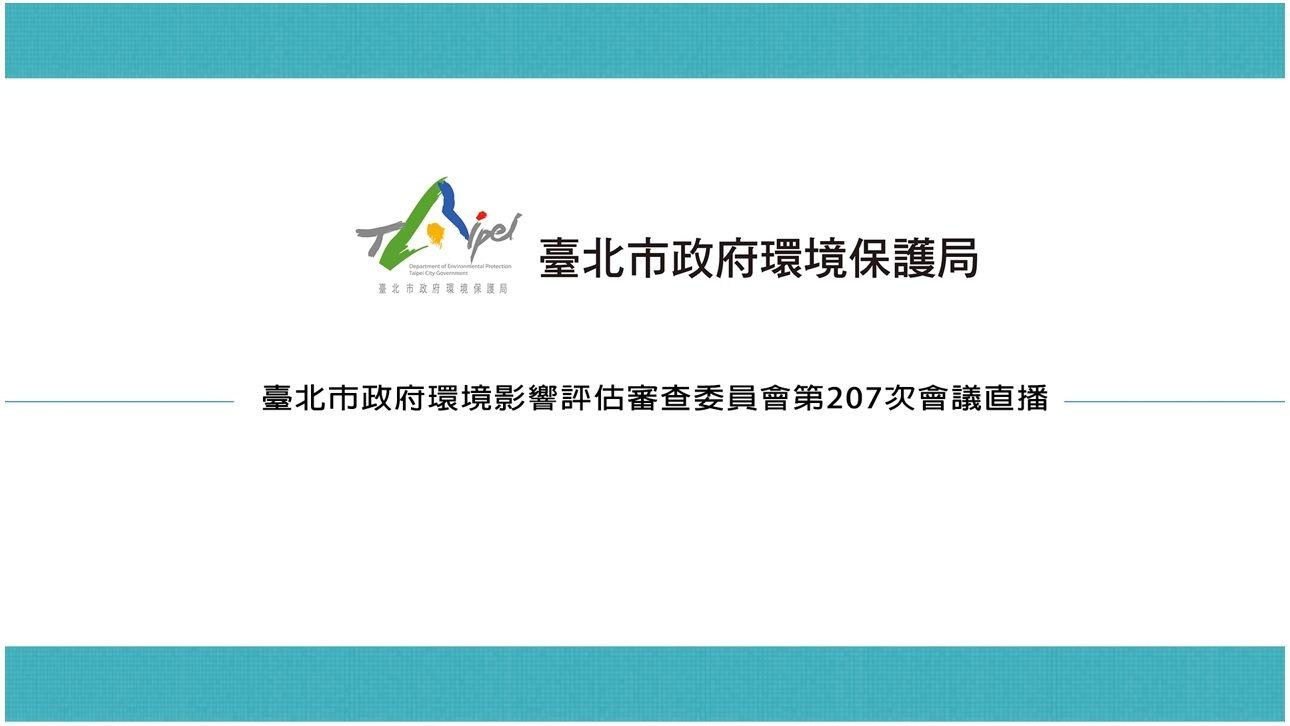 臺北市政府環境影響評估審查委員會第207次會議直播