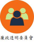 廉政透明委員會