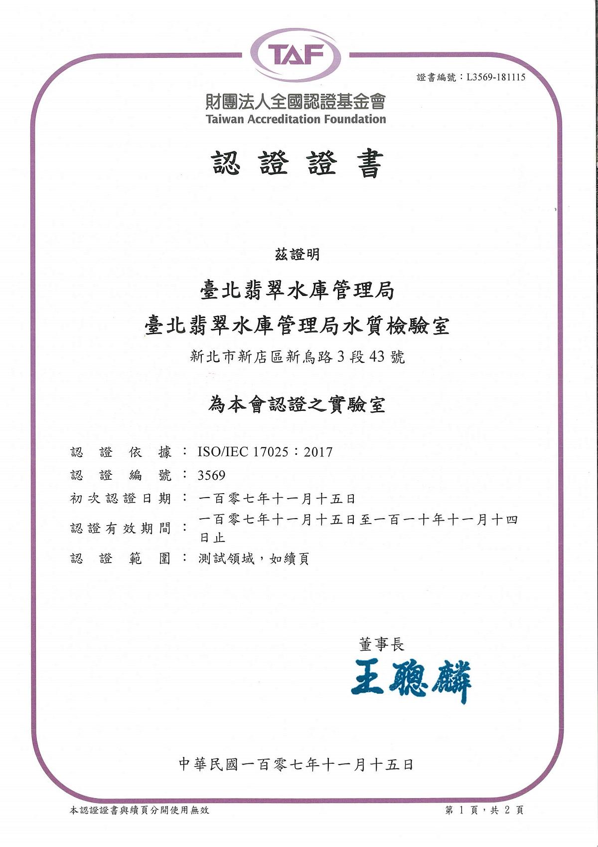 圖1 水質檢驗室TAF認證證書(中文版第一頁)