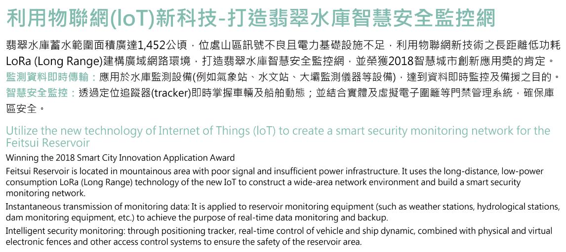 利用物聯網(IoT)新科技─打造翡翠水庫智慧安全監控網