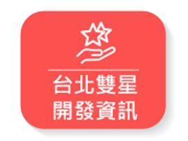 台北雙星開發資訊