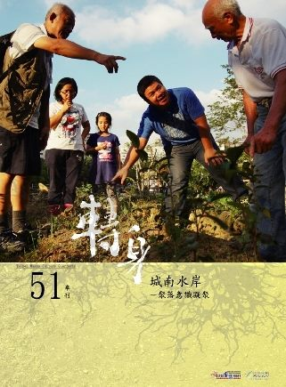 2015年客家文化季刊春季號