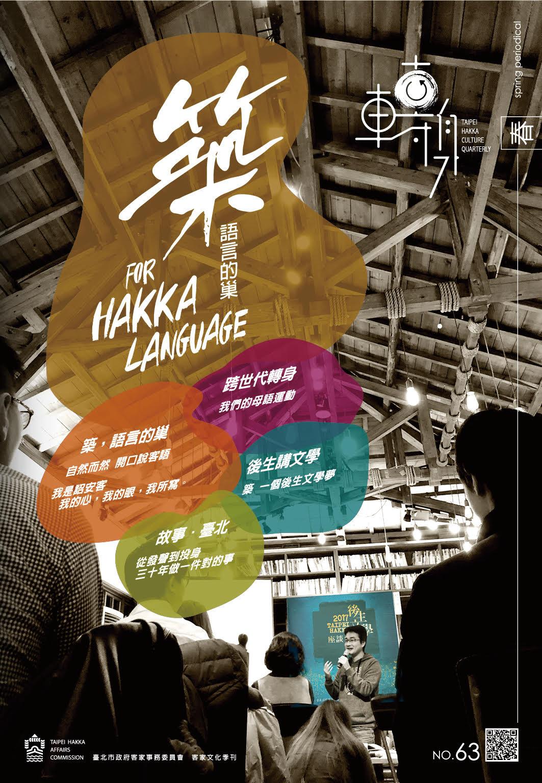 文化季刊63期封面