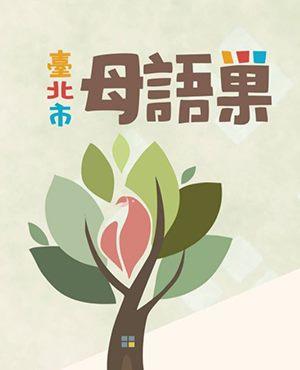 臺北市母語巢