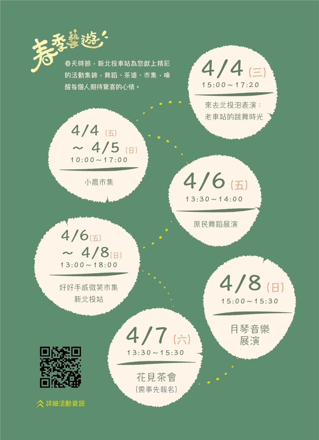 春季藝遊-活動資訊