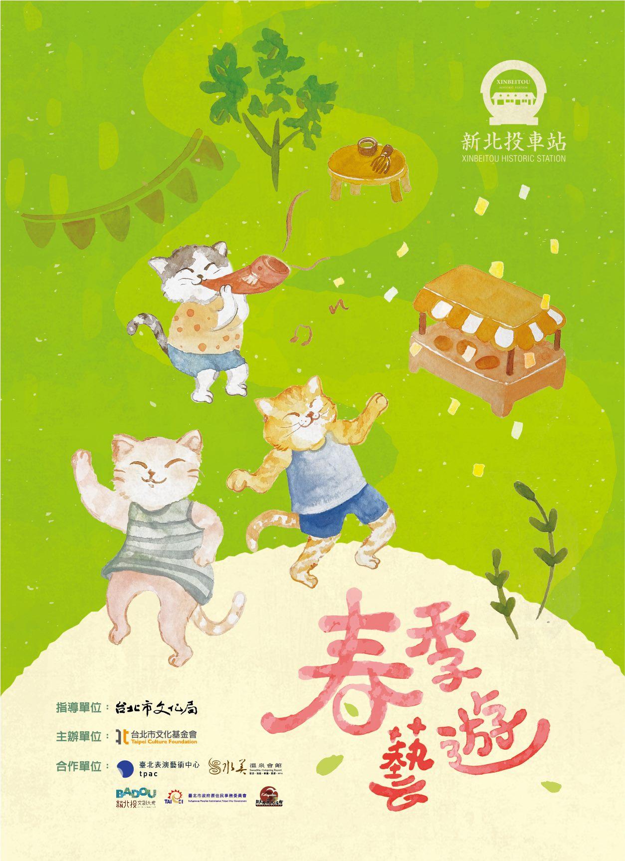 春季藝遊-活動海報