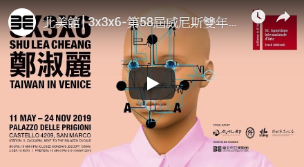 3x3x6-58th Venice Biennale Taiwan Pavilion(Trailer) Link, open with new window