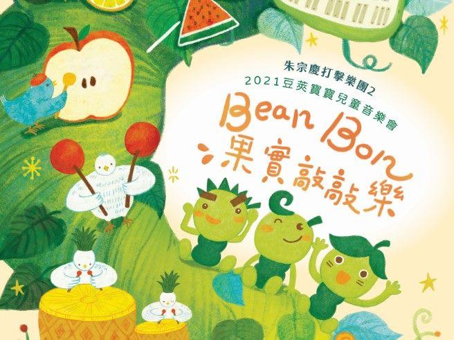 10/23-10/24 「2021豆莢寶寶兒童音樂會《Bean Bon果實敲敲樂》」-朱宗慶打擊樂團2