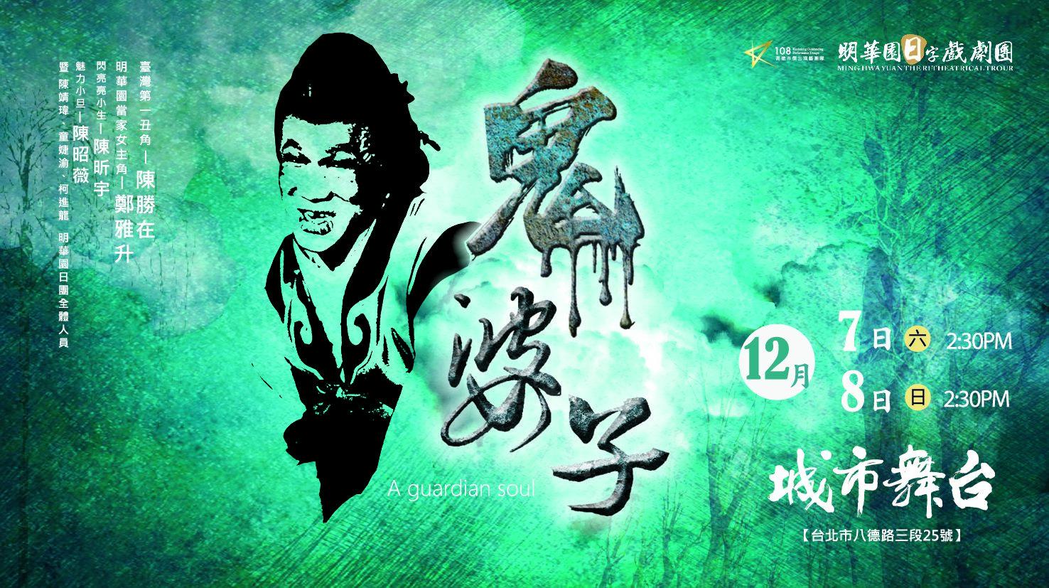 12/7-12/8 明華園日字戲劇團「 2019年度新戲發表 《鬼婆子》」