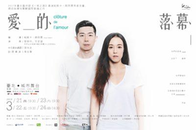 0321-0324《愛的落幕》台南人劇團