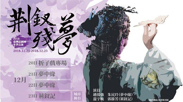 12/20-12/23《荊釵殘夢》臺灣崑劇團