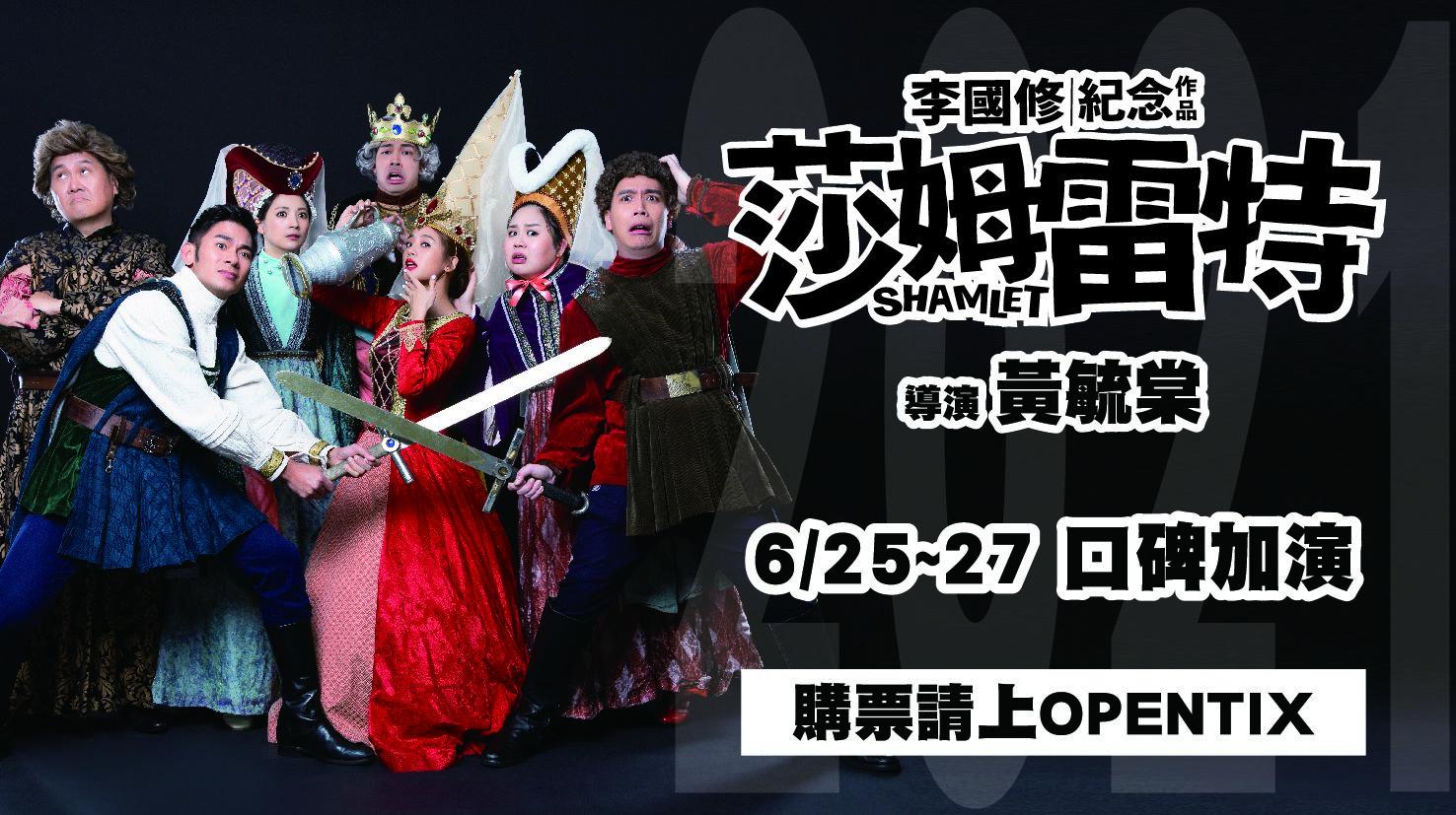 本節目受疫情影響延期至9/10-9/12   亮棠文創劇場-「2021李國修紀念作品《莎姆雷特》口碑加演」