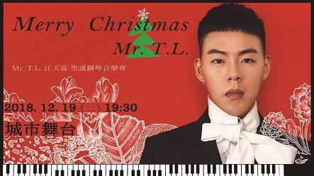 12/19《Merry Christmas Mr. T.L》T.L.江天霖聖誕鋼琴音樂會