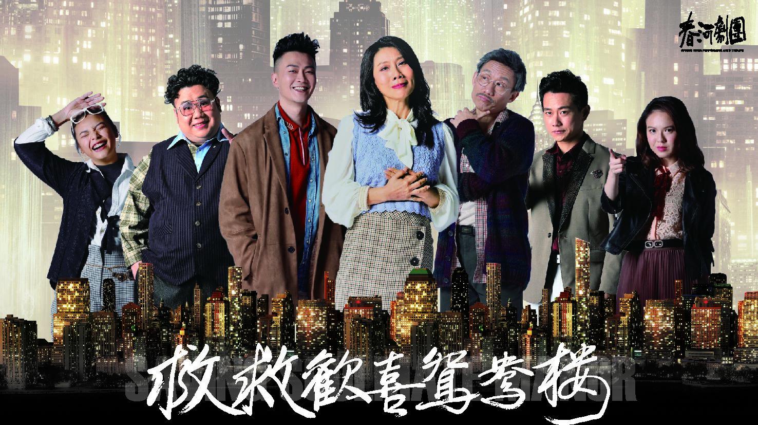 10/9-10/11 《救救歡喜鴛鴦樓》- 春河劇團