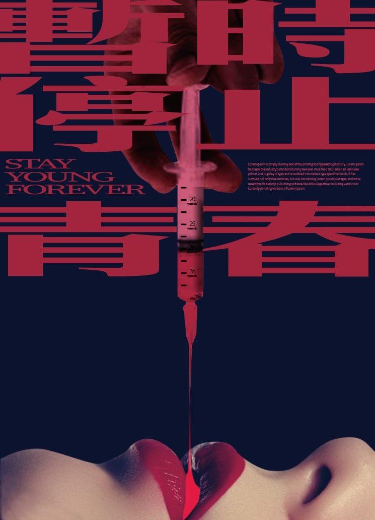 3/12-3/14 反烏托邦寓言Ageless Addiction《暫時停止青春》- 故事工廠