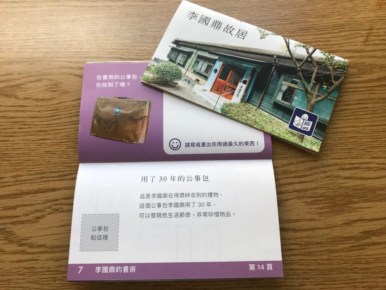 For three decades, Li Kwoh-ting used the briefcase on page 14 in the guidebook to Li Kwoh-ting's Residence.