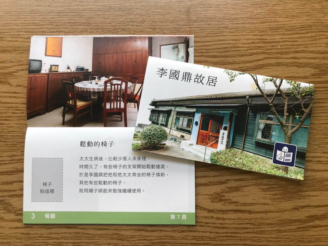 The picture on page 7 in the guidebook to Li Kwoh-ting's Residence shows that Li was very thrifty.
