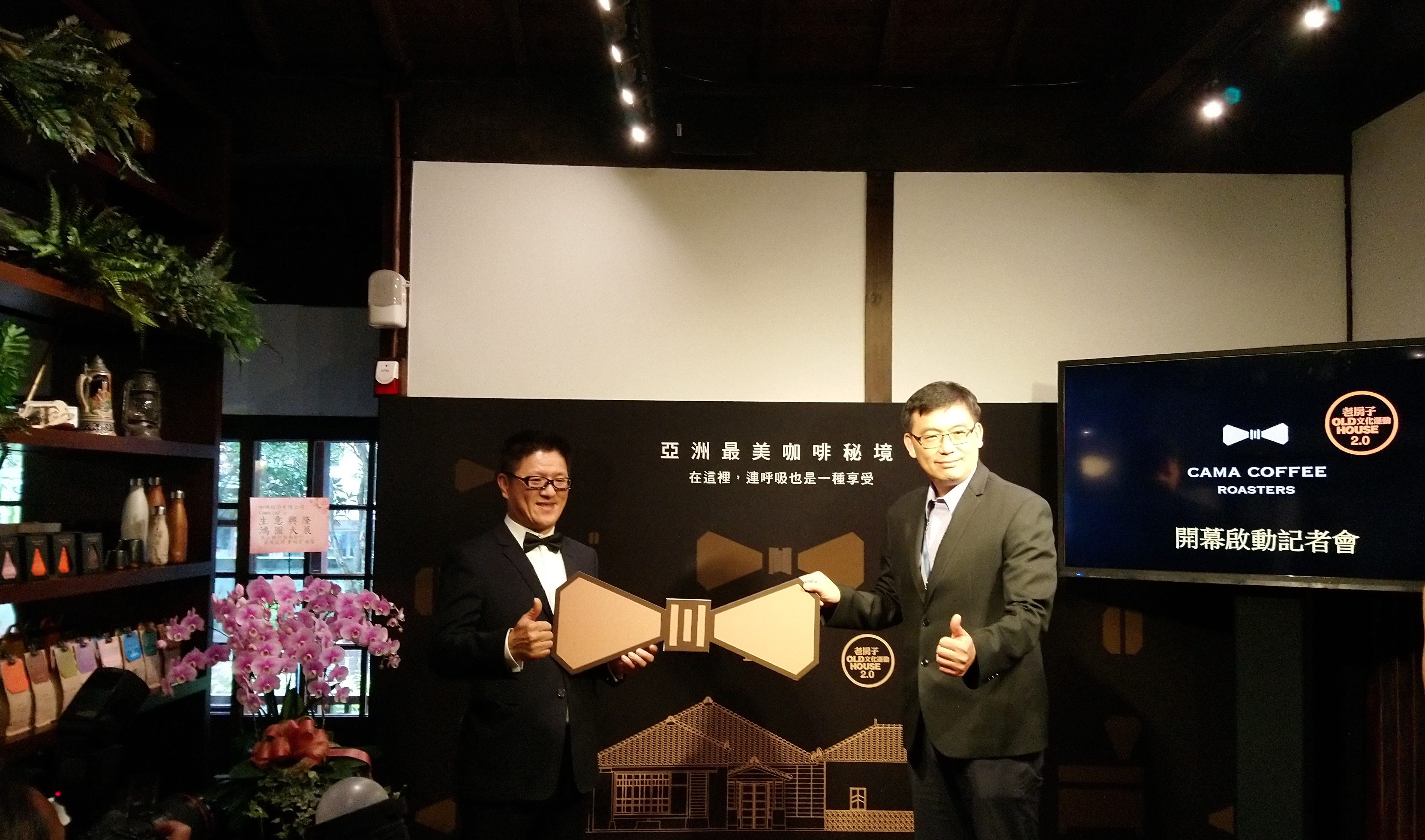 DOCA Deputy Commissioner Tian Wei (田瑋), right, and He Binglin (何炳霖), the President of Cama Coffee Roasters, host the opening. together.