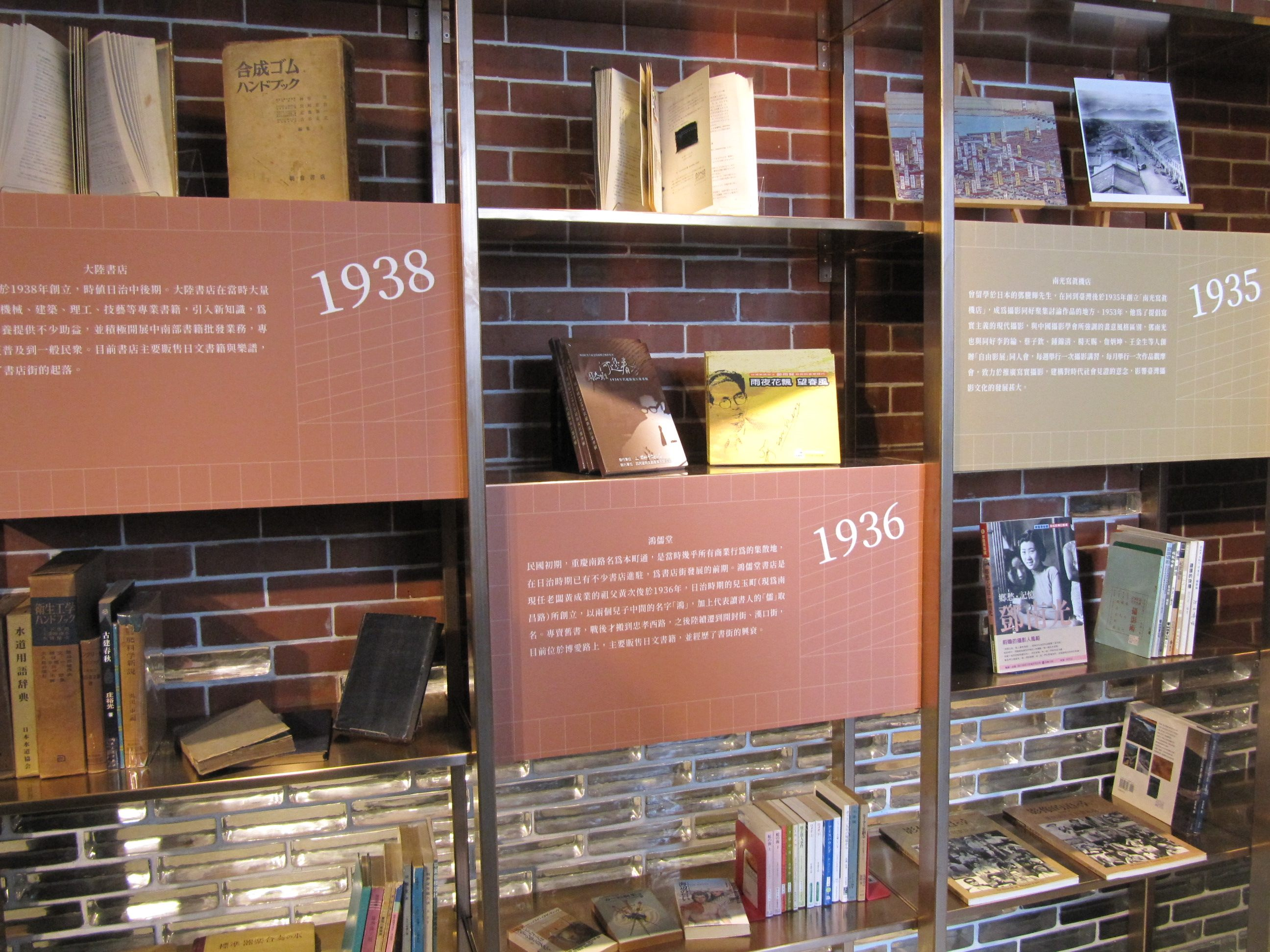 A selection of cultural and historical books on the first floor of the Mitsui Warehouse.