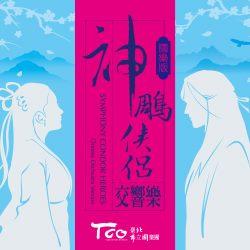 神鵰俠侶交響曲(國樂版)費時38年完成全長60分鐘,共8個樂章的大型交響樂作品