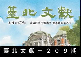 臺北文獻209期另開新視窗