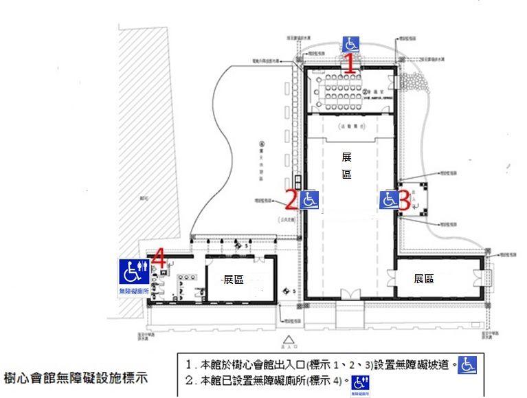 樹心會館為障礙廁所及設施位置圖