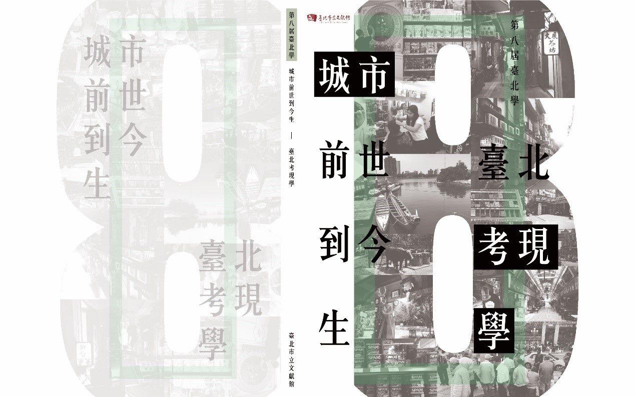 「城市前世到今生-臺北考現學」為主題圖片