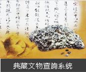 典藏文物查詢系統另開新視窗