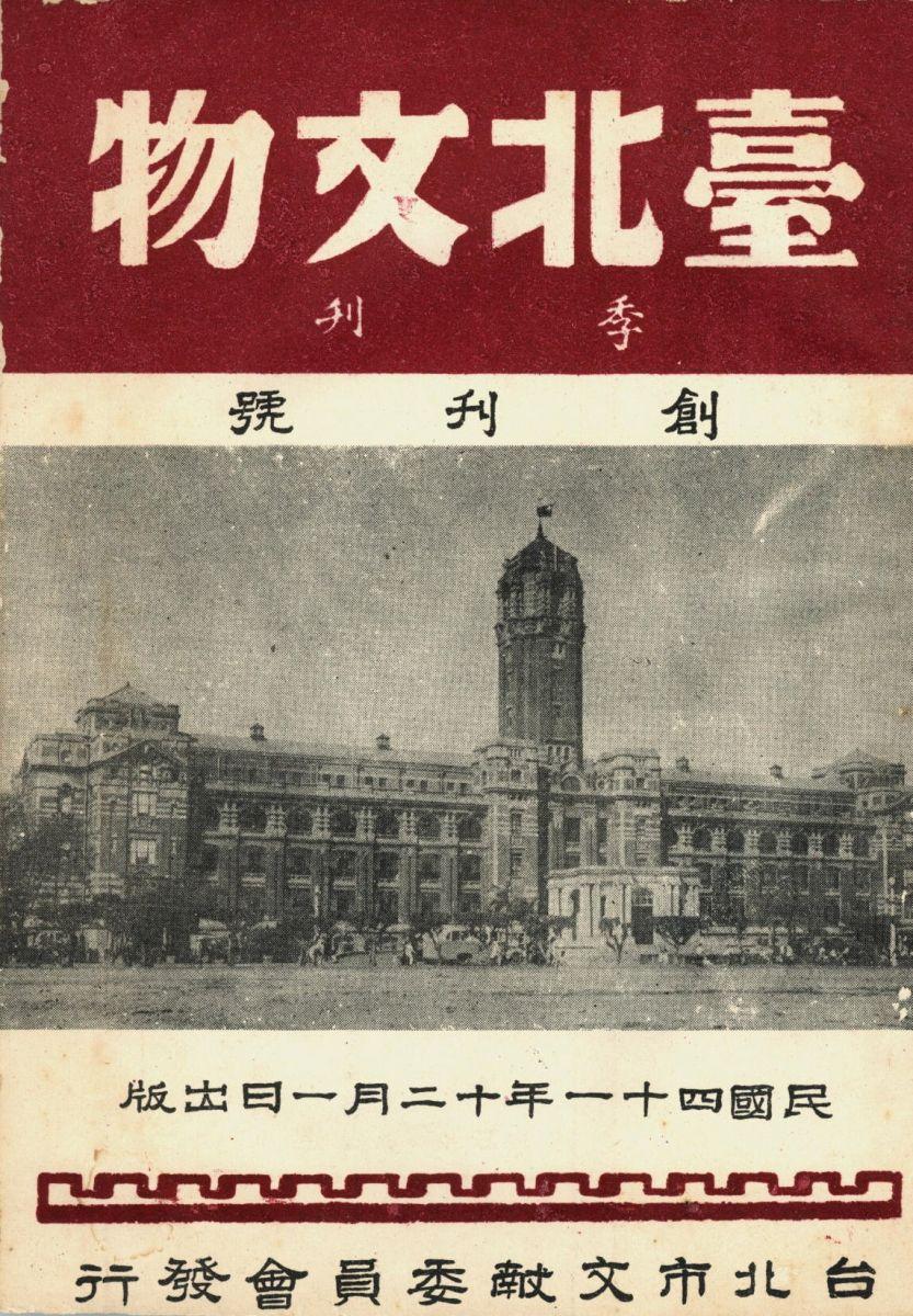 臺北文物創刊號封面