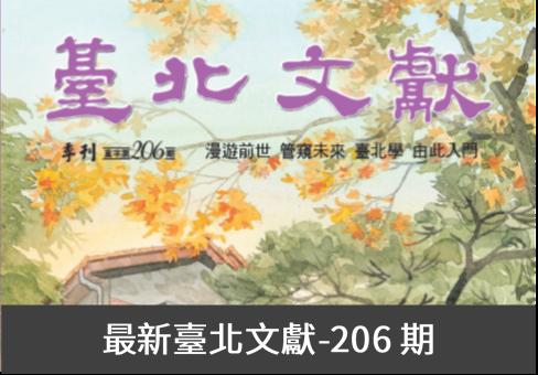 最新臺北文獻另開新視窗