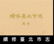 續修臺北市志(另開新網頁)