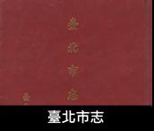 臺北市志(另開新網頁)