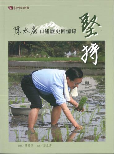 堅持:陳水扁口述歷史回憶錄