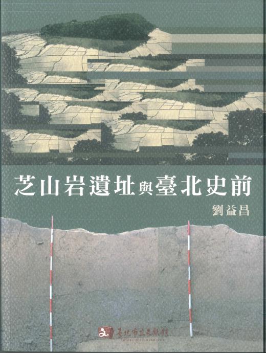 芝山岩遺址與臺北史前