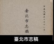 臺北市志稿(另開新網頁)